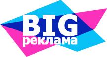 BIG реклама