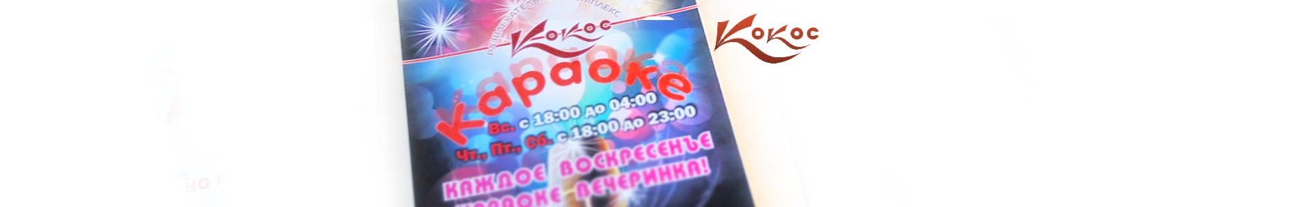 """Афиша для развлекательного комплекса """"КОКОС"""""""